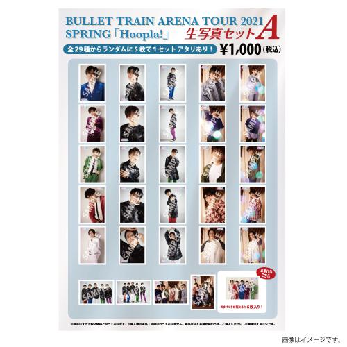 [超特急]BULLET TRAIN ARENA TOUR 2021 SPRING 「Hoopla!」 生写真セットA