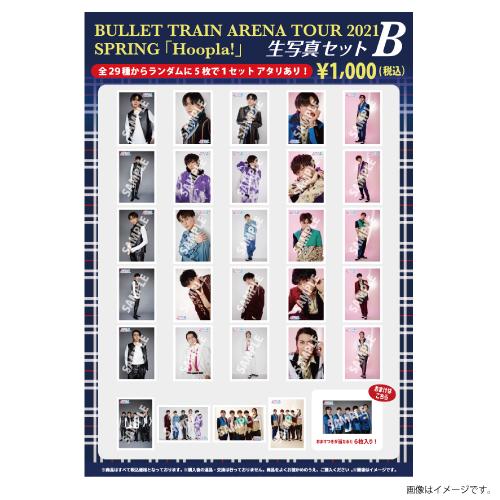 [超特急]BULLET TRAIN ARENA TOUR 2021 SPRING 「Hoopla!」 生写真セットB