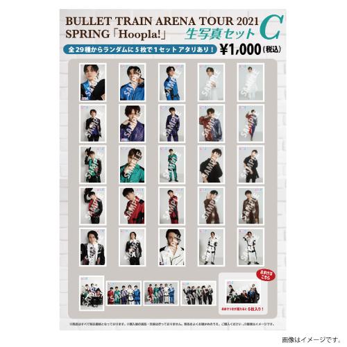 [超特急]BULLET TRAIN ARENA TOUR 2021 SPRING 「Hoopla!」 生写真セットC