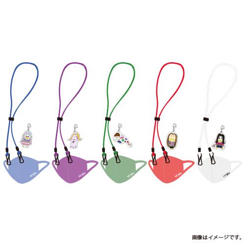 [超特急]Hoopla!  Mask&Mask Strap Set