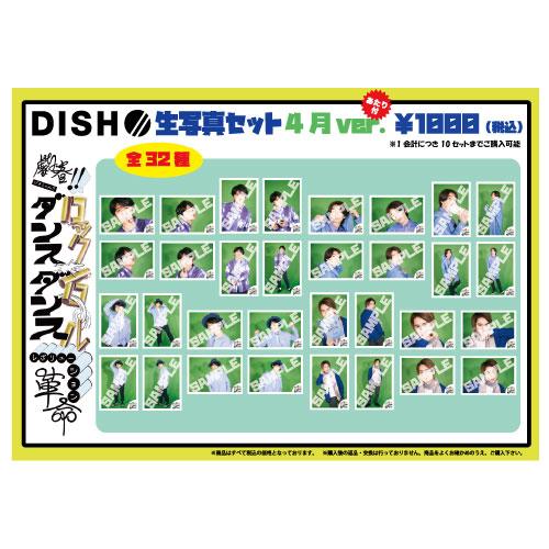 [DISH//]生写真セット 4月ver.