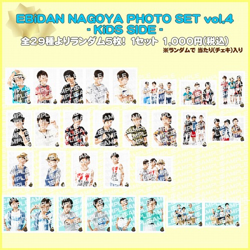 [EBiDAN NAGOYA] PHOTO SET vol.4 - KiDS SIDE -