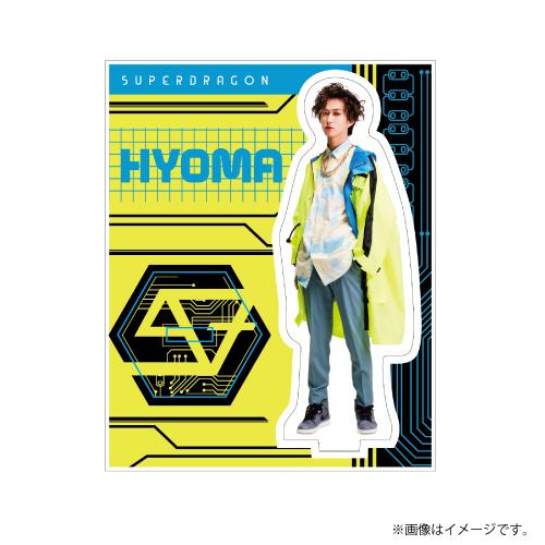 [SUPER★DRAGON]NEO CYBER CITY アクリルスタンド(HYOMA)
