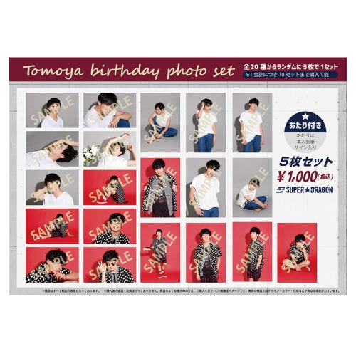 [SUPER★DRAGON]【生写真】TOMOYA BIRTHDAY PHOTO SET