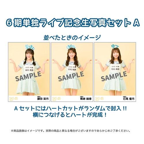 6期生単独ライブ2nd記念生写真セットA(ランダム)