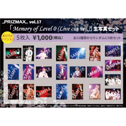 [PRIZMAX]PRIZMAX vol.17「Memory of Level 0 (Live cut ver.)」生写真セット