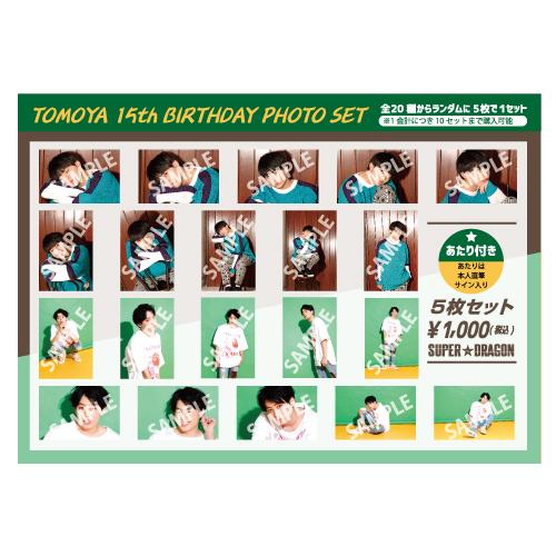 [SUPER★DRAGON]【生写真】 TOMOYA 15th BIRTHDAY PHOTO SET