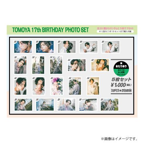 [SUPER★DRAGON]【生写真】TOMOYA 17th BIRTHDAY PHOTO SET