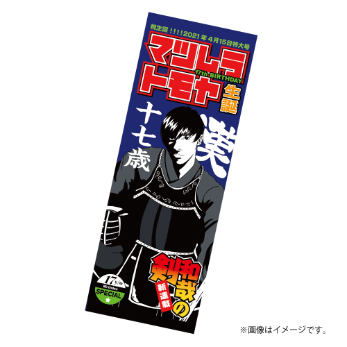 [SUPER★DRAGON]和哉produce 『週刊少年トモヤ』公式タオル