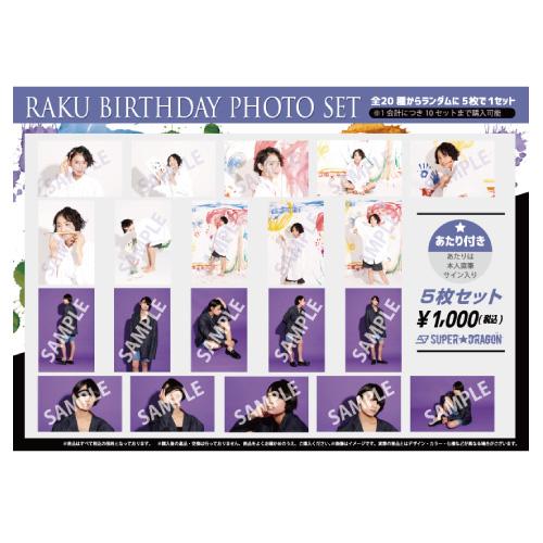 [SUPER★DRAGON]【生写真】RAKU BIRTHDAY PHOTO SET