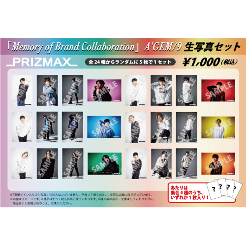 [PRIZMAX]「Memory of Brand Collaboration」A'GEM/9 生写真セット