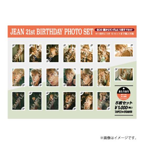 [SUPER★DRAGON]【生写真】JEAN 21st BIRTHDAY PHOTO SET