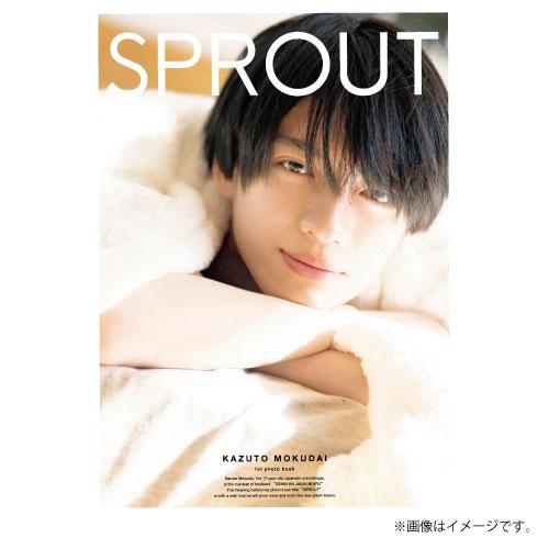 [原因は自分にある。]【ランダムで特典に直筆サイン入り】杢代和人 1st写真集「SPROUT」