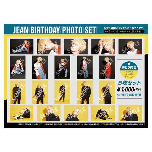 [SUPER★DRAGON]【生写真】JEAN BIRTHDAY PHOTO SET