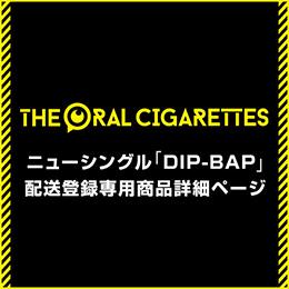 配送登録専用「DIP-BAP」初回盤〈CD+DVD〉商品詳細ページ