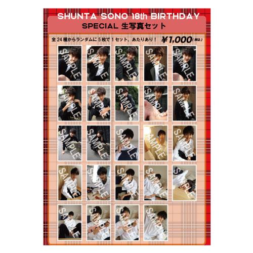 [M!LK]SHUNTA SONO 18th BIRTHDAY SPECIAL 生写真セット