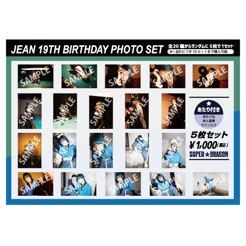 [SUPER★DRAGON]【生写真】 JEAN 19th BIRTHDAY PHOTO SET