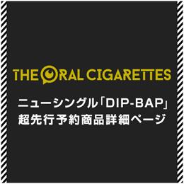 「DIP-BAP」(BKW!!カード付)超先行予約ページ