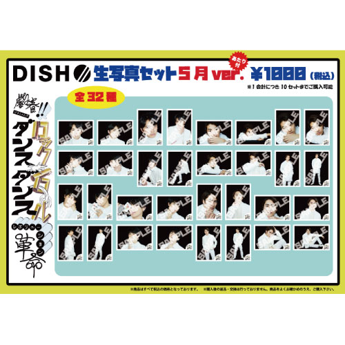 [DISH//]生写真セット 5月ver.