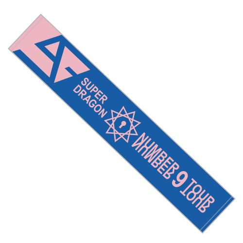 [SUPER★DRAGON]NUMBER 9 Muffler Towel