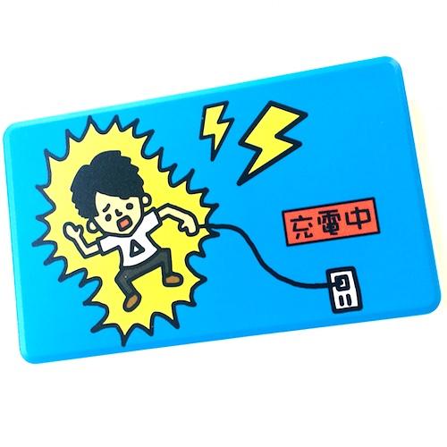 ワタナベマホト モバイルバッテリー
