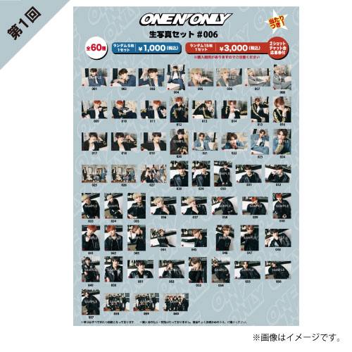 [ONE N' ONLY]【第1回/2ショットチャット会応募券付き】ONE N' ONLY 生写真セット #006(TETTA・EIKU・NAOYA)