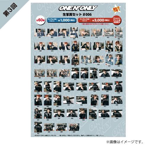 [ONE N' ONLY]【第3回/2ショットチャット会応募券付き】ONE N' ONLY 生写真セット #006(TETTA・EIKU・NAOYA)