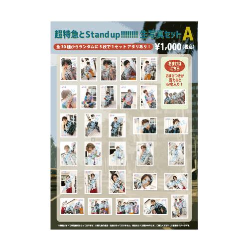 [超特急]【通販限定】超特急とStand up!!!!!!!!  生写真セットA