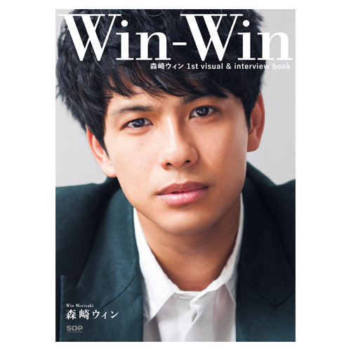 [PrizmaX]森崎ウィン 1st visual&interview book 「Win-Win」