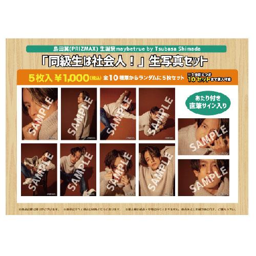 [PRIZMAX]島田翼(PRIZMAX) 生誕祭maybetrue by Tsubasa Shimada「同級生は社会人!」生写真セット