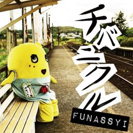 2nd.アルバム「チバニクル」【初回限定盤】(CD+DVD)