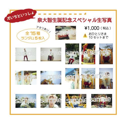 [DISH//]【FC会員限定】泉大智生誕記念 スペシャル生写真セット