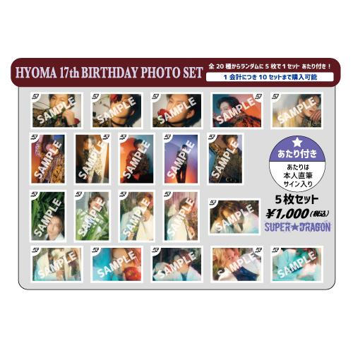 [SUPER★DRAGON]【生写真】HYOMA 17th BIRTHDAY PHOTO SET