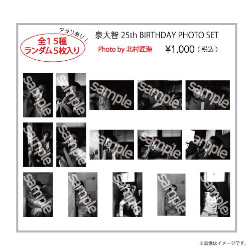 [DISH//]泉大智25th BIRTHDAY PHOTO SET