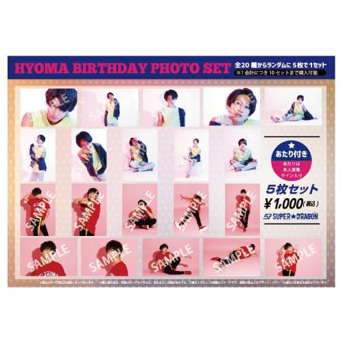 [SUPER★DRAGON]【生写真】HYOMA BIRTHDAY PHOTO SET