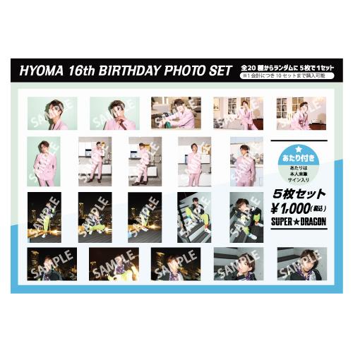 [SUPER★DRAGON]【生写真】 HYOMA 16th BIRTHDAY PHOTO SET