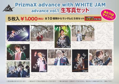 [PrizmaX]PrizmaX advance with WHITE JAM生写真セット
