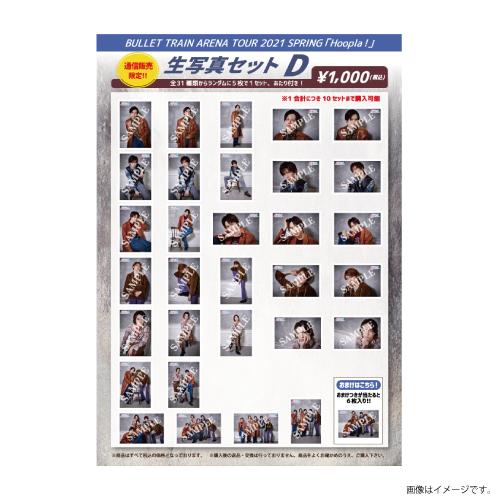 [超特急] BULLET TRAIN ARENA TOUR 2021 SPRING 「Hoopla!」生写真セットD