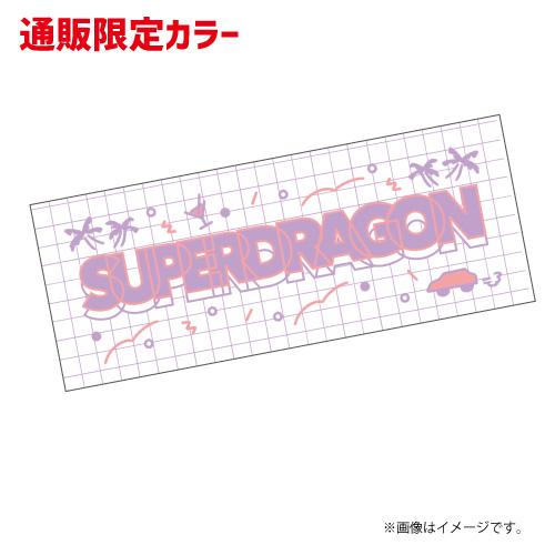 [SUPER★DRAGON]【通販限定】【AREA SD会員限定】18 EYES フェイスタオル(ピンク)