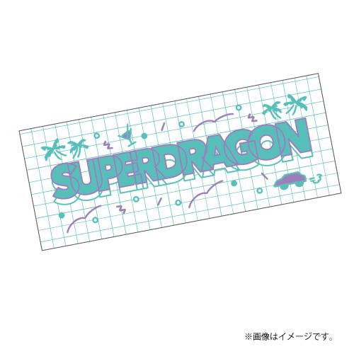 [SUPER★DRAGON]【AREA SD会員限定】18 EYES フェイスタオル(ブルー)