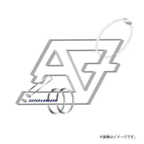 [SUPER★DRAGON]【AREA SD会員限定】18 EYES アクリルカラビナ(透明ver.)