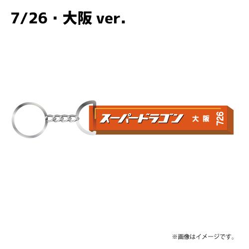[SUPER★DRAGON]【AREA SD会員限定】18 EYES 会場別 ホテルキーホルダー(オレンジ)(7/26・大阪ver.)