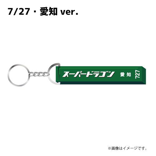 [SUPER★DRAGON]【AREA SD会員限定】18 EYES 会場別 ホテルキーホルダー(グリーン)(7/27・愛知ver.)