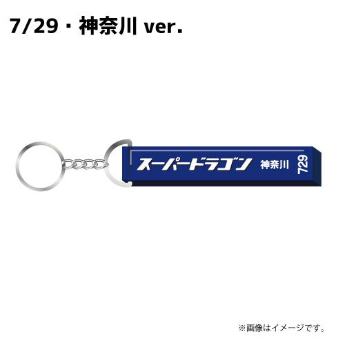 [SUPER★DRAGON]【AREA SD会員限定】18 EYES 会場別 ホテルキーホルダー(ブルー)(7/29・神奈川ver.)