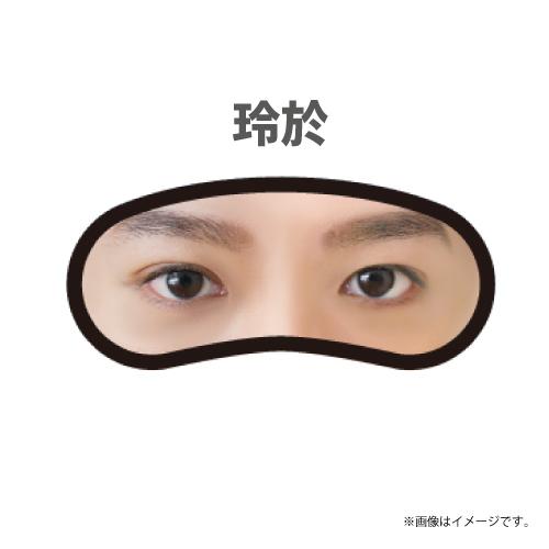 [SUPER★DRAGON]【AREA SD会員限定】18 EYES アイマスク(志村 玲於)