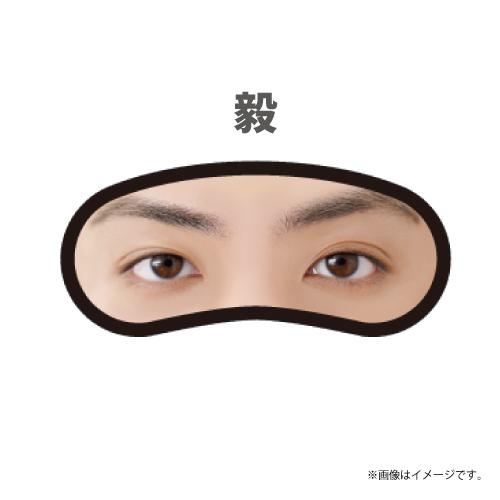 [SUPER★DRAGON]【AREA SD会員限定】18 EYES アイマスク(古川 毅)