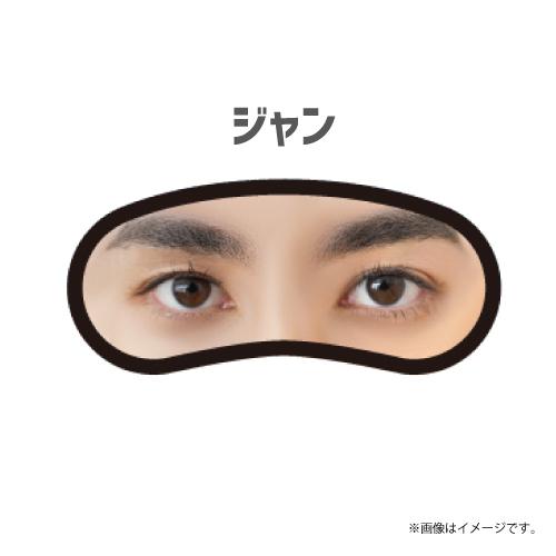 [SUPER★DRAGON]【AREA SD会員限定】18 EYES アイマスク(ジャン 海渡)