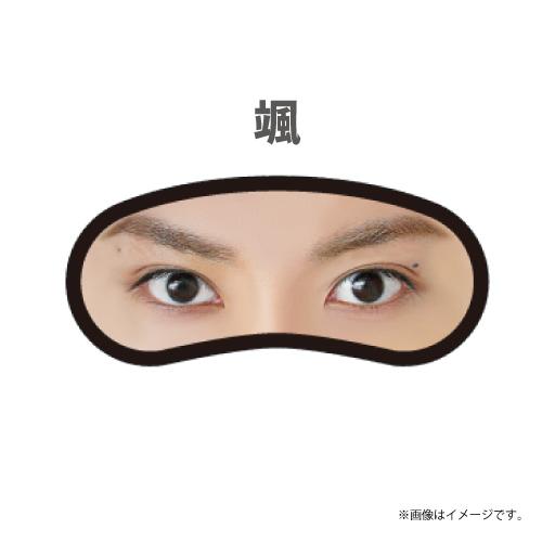 [SUPER★DRAGON]【AREA SD会員限定】18 EYES アイマスク(飯島 颯)