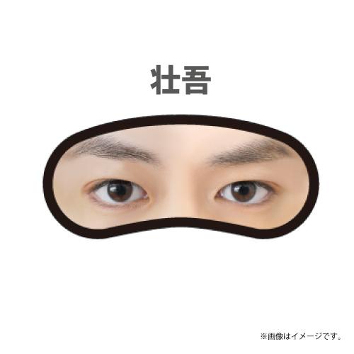 [SUPER★DRAGON]【AREA SD会員限定】18 EYES アイマスク(伊藤 壮吾)