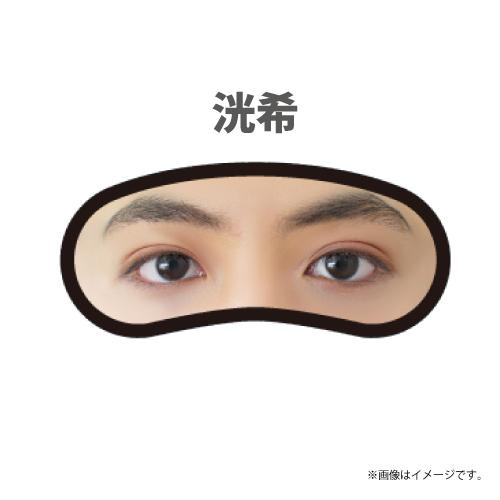 [SUPER★DRAGON]【AREA SD会員限定】18 EYES アイマスク(田中 洸希)